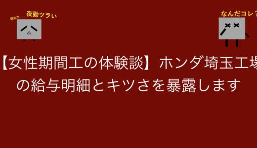 【女性期間工の体験談】ホンダの埼玉製作所の実態を暴露します