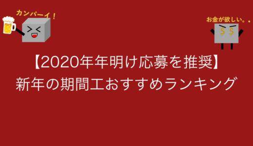 【2020年1月年明け応募を推奨】新年の期間工オススメランキング!