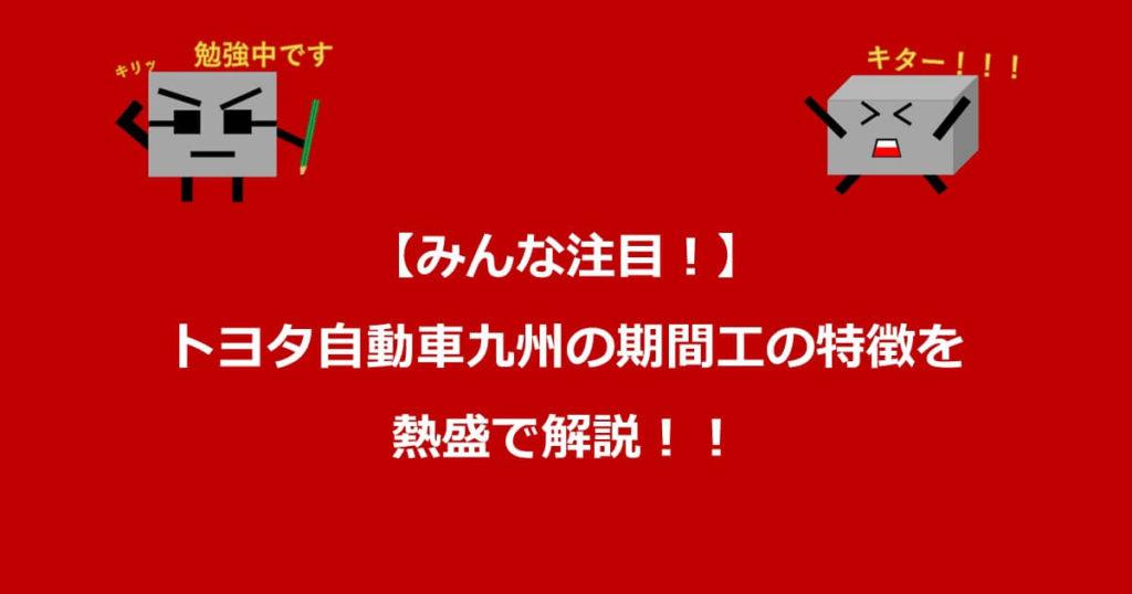 トヨタ自動車九州期間工の募集要項・応募