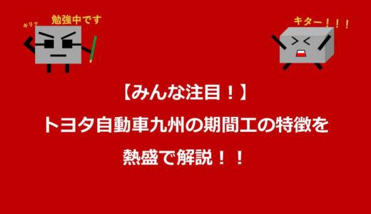 トヨタ自動車九州の期間工の9つの特徴とは?募集要項・応募方法・注意点