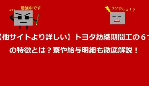 【他サイトより詳しい】トヨタ紡織期間工の6つの特徴とは?寮や給与明細