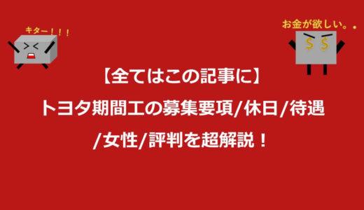 【全てはこの記事に】トヨタ期間工の募集要項/休日/待遇/女性/評判を超解説!