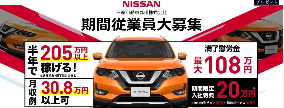 日産自動車九州の入社祝い金