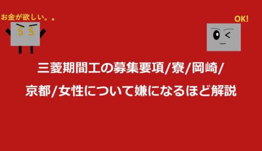 【急募即就業可能】三菱期間工の募集要項/寮/岡崎/京都/女性について嫌になるほど解説