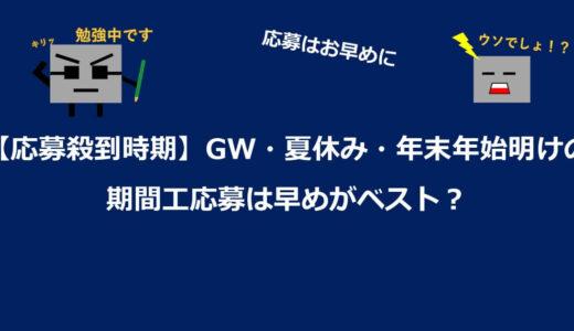 【応募殺到時期】GW・夏休み・年末年始明けの期間工応募は早めがベスト?